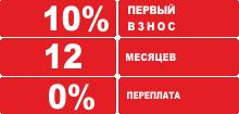 УСЛОВИЯ РАССРОЧКИ-1