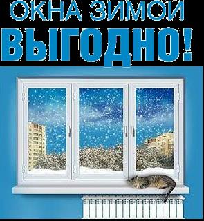 Ставить ли пластиковые окна зимой?